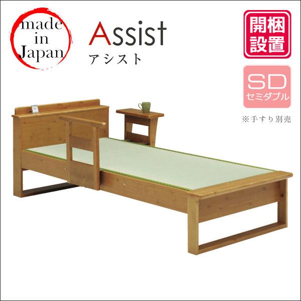 【開梱設置】 セミダブルベッド 畳ベッド ベッドフレーム宮付き 国産 F☆☆☆☆「Assist(アシスト)」