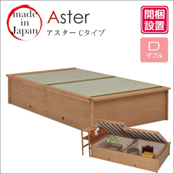 \ポイント増量&お得クーポン/【開梱設置】 ダブルベッド 畳ベッド ベッドフレーム収納付き 国産 F☆☆☆☆「Aster(アスター) Cタイプ」