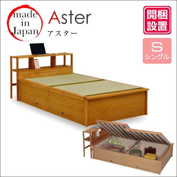 \ポイント増量&お得クーポン/【開梱設置】 シングルベッド 畳ベッド ベッドフレーム収納付き 国産 F☆☆☆☆「Aster(アスター)」