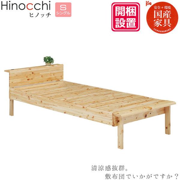 【開梱設置】 シングルベッド スノコベッド ベッドフレーム ヒノキ国産家具認定商品 F☆☆☆☆「Hinocchi(ヒノッチ)」