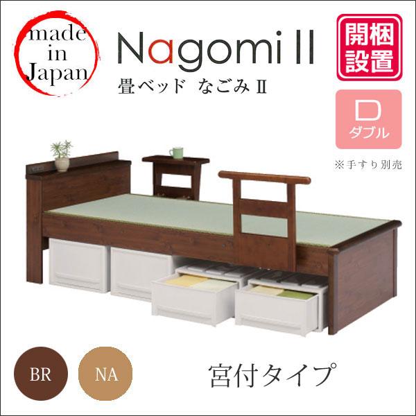 【開梱設置】 ダブルベッド 桧床畳 ベッドフレーム宮付き 国産 F☆☆☆☆「Nagomi2(なごみ2) 桧床畳」