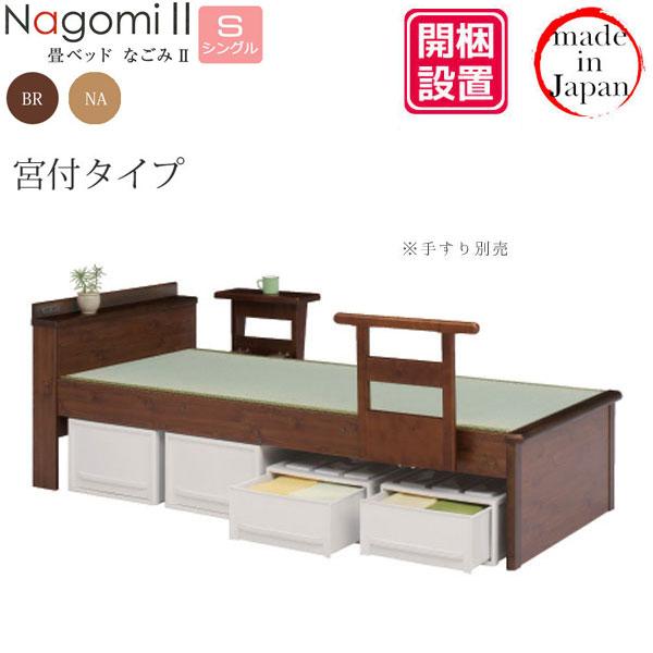 【開梱設置】 シングルベッド 畳ベッド ベッドフレーム宮付き 国産 F☆☆☆☆「Nagomi2(なごみ2) 普通畳」