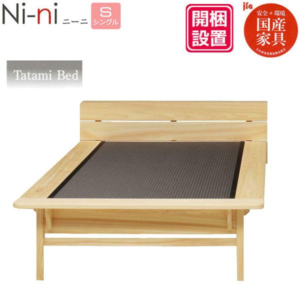 【開梱設置】 シングルベッド 畳ベッド ベッドフレームヒノキ 国産家具認定商品 F☆☆☆☆「Ni-ni(ニーニ) タタミ」