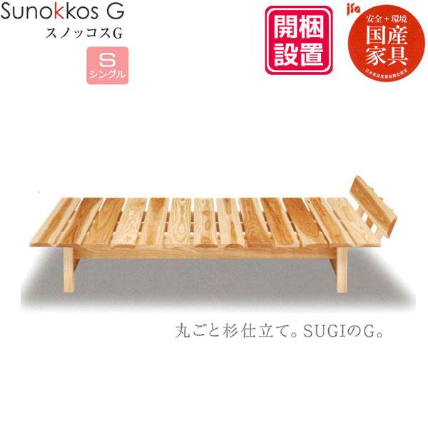 【開梱設置】 シングルベッド スノコベッド ベッドフレーム 杉無垢国産家具認定商品 F☆☆☆☆「sunokkosg(ヒノッチ)」