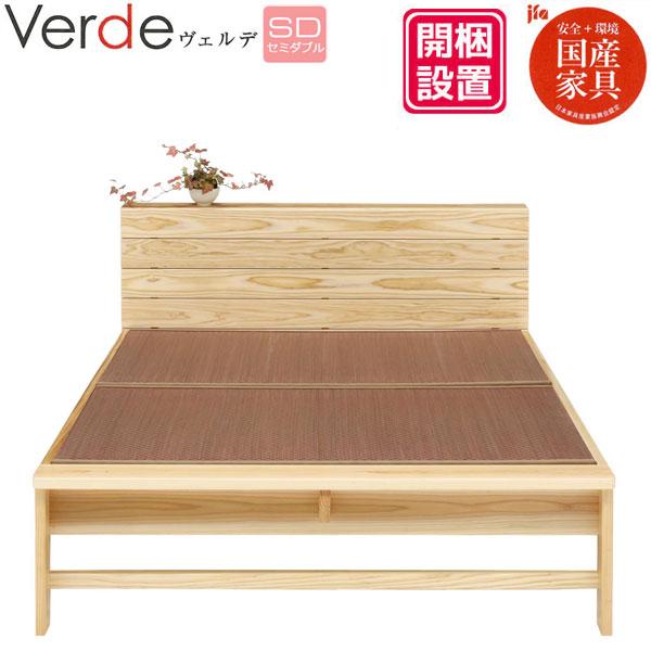 【開梱設置】 セミダブルベッド 畳ベッド ベッドフレーム杉無垢 国産家具認定商品 F☆☆☆☆「Verde(ヴェルデ)」