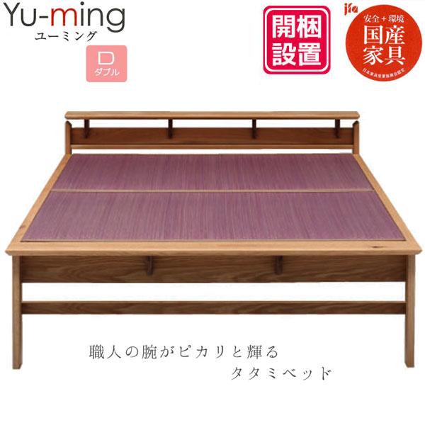 【開梱設置】 ダブルベッド 畳ベッド ベッドフレーム国産 F☆☆☆☆「Yu-ming(ユーミング) タタミ/桧床畳」