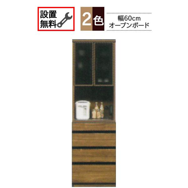 食器棚 オープンボード 木製 60cm幅 日本製【開梱設置】 F☆☆☆☆「UK 60開戸タイプ+60引出し 」 木製 河口家具