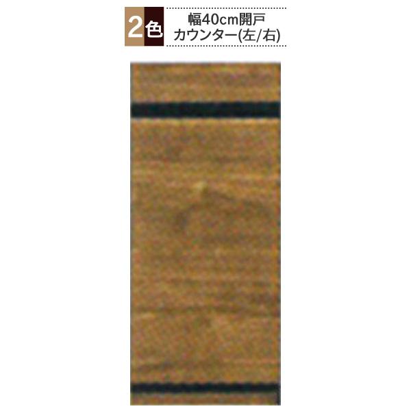カウンター 下台 食器 木製 40cm幅 日本製【受注生産品】 収納 キッチン F☆☆☆☆「UK 40天板+40開戸タイプ 」 木製河口家具 受注生産品
