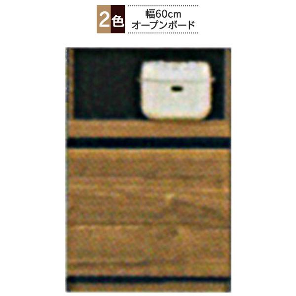 カウンター 下台 食器 木製 60cm幅 日本製【受注生産品】 収納 キッチン F☆☆☆☆「UK 60天板+60オープンボード 」 木製河口家具 受注生産品