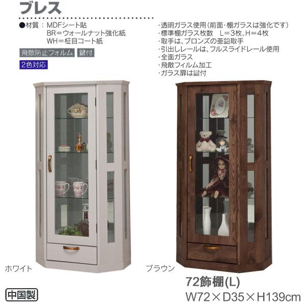 飾り棚(L) ロータイプ コレクションボード キュリオケース フィギュアケース「ブレス」 幅72cm 高さ139cm 2色対応 開梱設置・送料無料