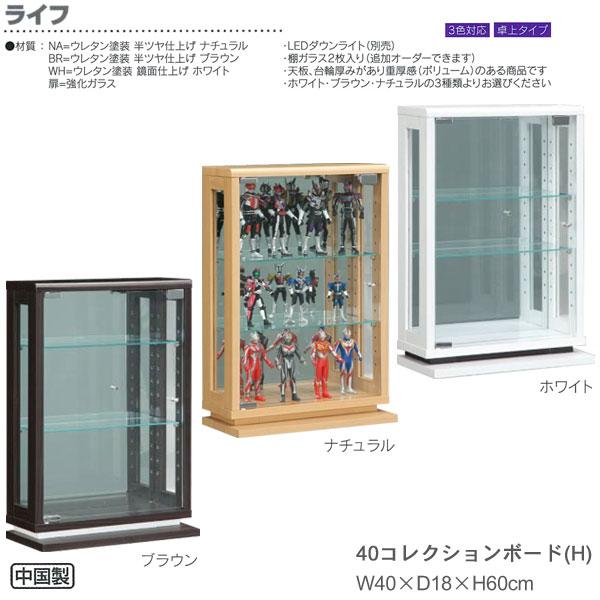 コレクションボード(H) キュリオケース フィギュアケース 飾り棚「ライフ」 卓上タイプ ハイタイプ 幅40cm 高さ60cm 3色対応 送料無料
