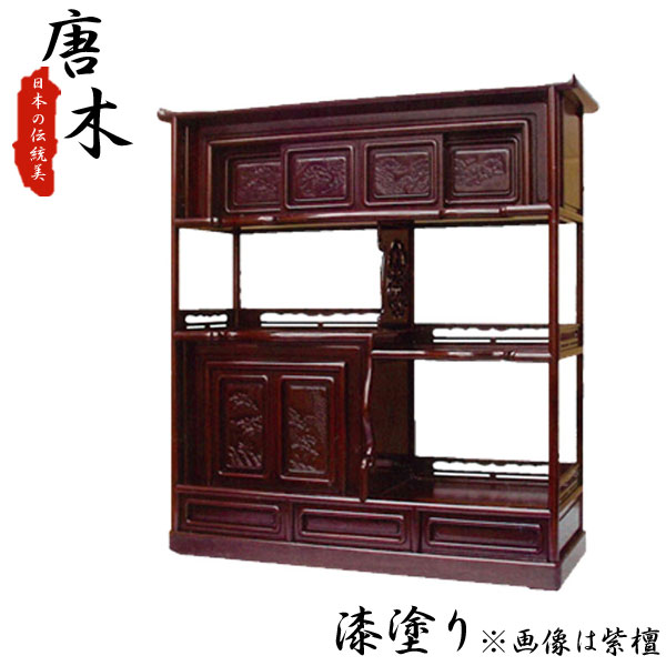 受注生産品 唐木 飾棚 黒壇 うるし仕上げ茶箪笥 和家具 3.5尺 幅106cm松彫 送料無料 開梱設置