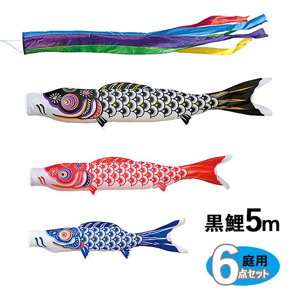 【ポイント最大33倍&お得クーポン】 スタンダード鯉のぼりセット 五色吹流し 5m6点セット 五月 五月飾り 端午の節句 鯉のぼり
