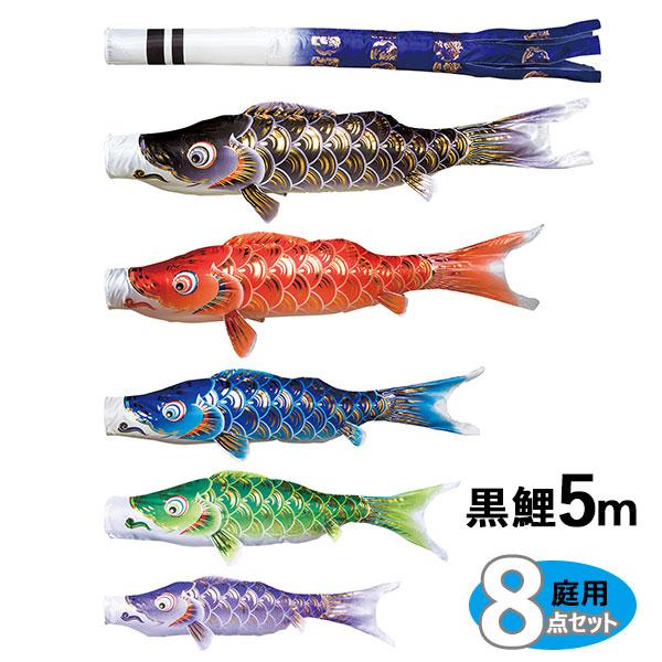 龍星鯉のぼりセット 茜龍金箔吹流し 5m8点セット 五月 五月飾り 端午の節句 鯉のぼり