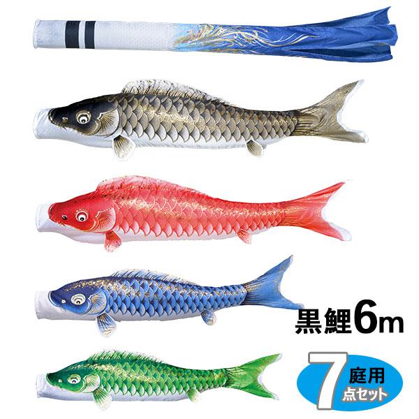 鯉のぼりセット 鳳凰(青)吹流し 6m7点セット 五月 五月飾り 端午の節句 鯉のぼり