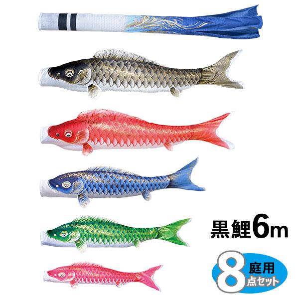 鯉のぼりセット 鳳凰(青)吹流し 6m8点セット 五月 五月飾り 端午の節句 鯉のぼり