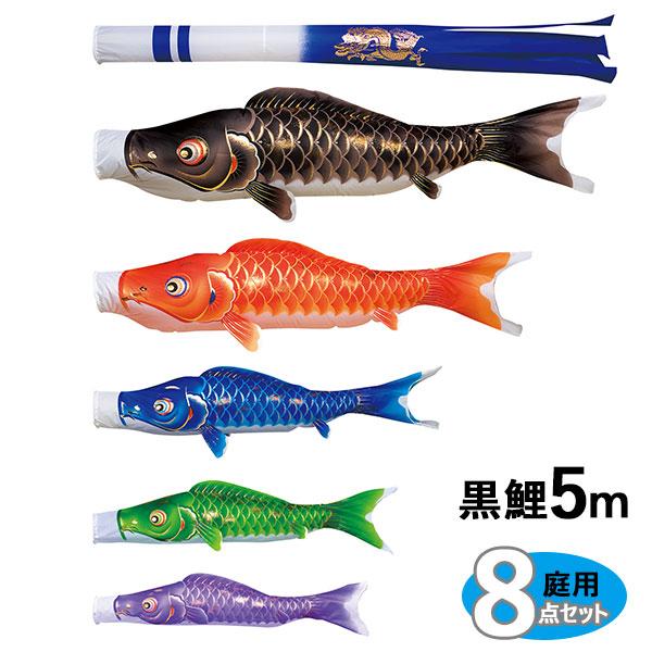 玉龍鯉のぼりセット 天空龍虎金箔吹流し 5m8点セット 五月 五月飾り 端午の節句 鯉のぼり