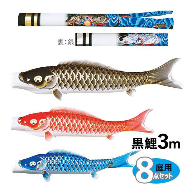 大和鯉のぼりセット 双龍金銀吹流し 3m8点セット 五月 五月飾り 端午の節句 鯉のぼり