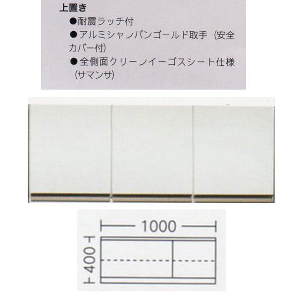 \ポイント増量&お得クーポン/食器棚 完成品 上置き100cm幅 「サマンサ」 送料無料