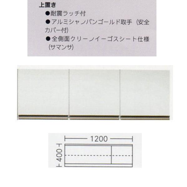 \ポイント増量&お得クーポン/食器棚 完成品 上置き120cm幅 「サマンサ」 送料無料