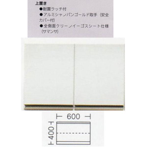食器棚 完成品 上置き60cm幅 「サマンサ」 送料無料