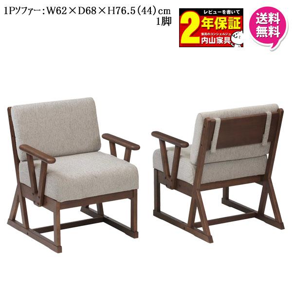 こたつ こたつ椅子 ハイタイプ1人掛け椅子 1P チェアーのみ 1脚入「グレン」グレンセット椅子 送料無料