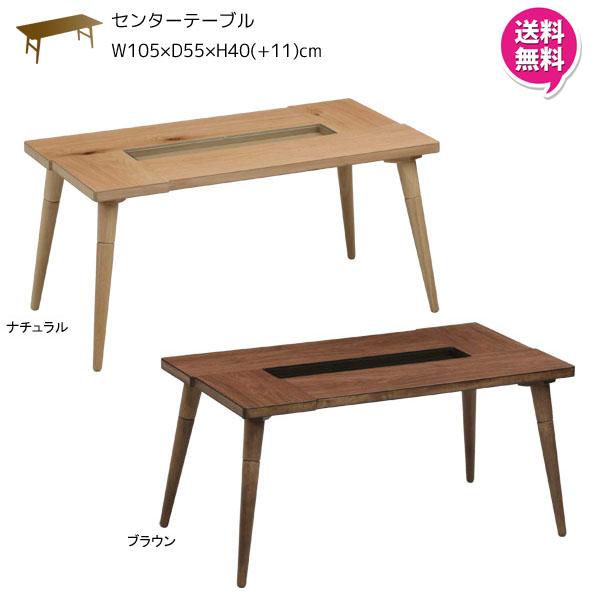 センターテーブル リビングテーブル高さ調節可能 105cm幅ot-001 ot-002 2色対応 送料無料
