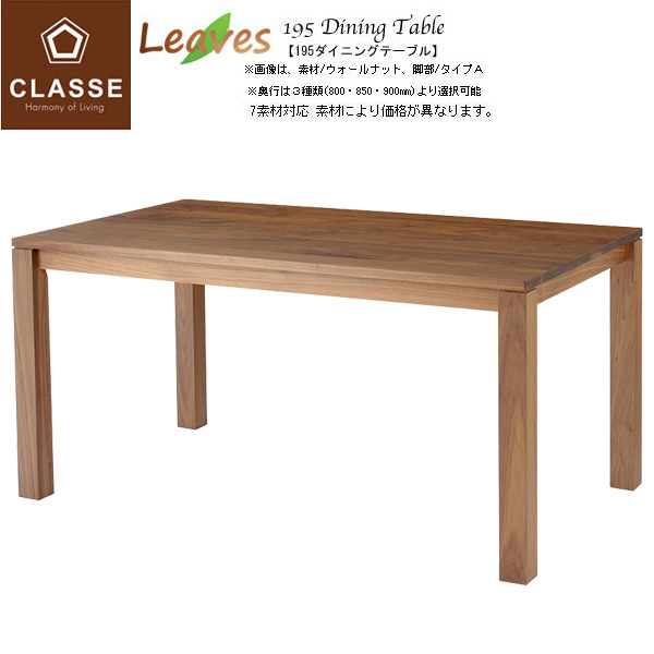 受注生産品LEGNATEC レグナテック Leaves リーヴス -木の葉-195ダイニングテーブル 奥行3タイプ 食卓テーブル 天然木日本製 7素材対応 開梱設置サービス