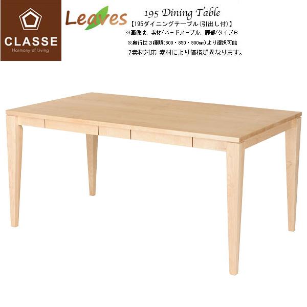 受注生産品LEGNATEC レグナテック Leaves リーヴス -木の葉-195ダイニングテーブル 奥行3タイプ 食卓テーブル 天然木日本製 引出し付き 7素材対応 開梱設置サービス