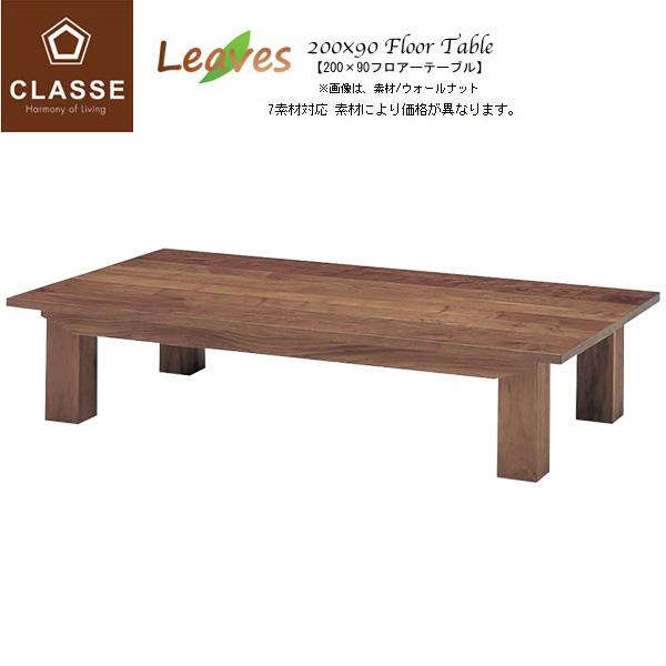 受注生産品LEGNATEC レグナテック Leaves リーヴス -木の葉-200フロアーテーブル 奥行90cm 天然木 座卓 折脚7素材対応 開梱設置サービス
