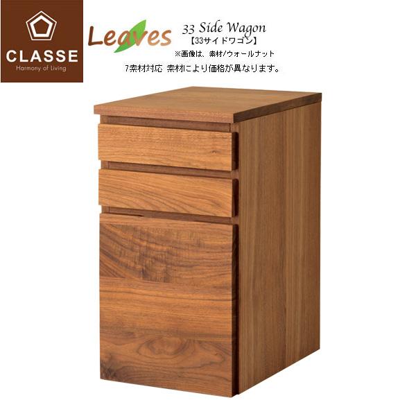 \ポイント最大32倍&お得クーポン/受注生産品LEGNATEC レグナテック Leaves リーヴス -木の葉-33サイドワゴン リーヴスデスク用ワゴン 天然木 書斎用7素材対応 送料無料