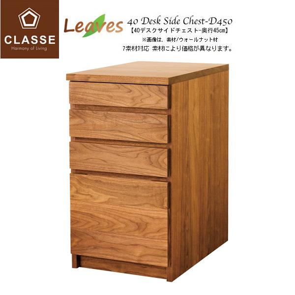 受注生産品LEGNATEC レグナテック Leaves リーヴス -木の葉-40デスクサイドチェスト 奥行45cmタイプ 天然木7素材対応 D450mm 送料無料