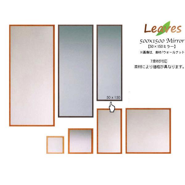 \ポイント最大32倍&お得クーポン/受注生産品LEGNATEC レグナテック Leaves リーヴス -木の葉-50×150ミラー 鏡 壁掛け対応 天然木 日本製7素材対応 W500mm×D1500mm 送料無料