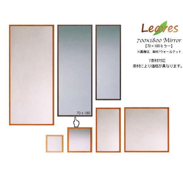 受注生産品LEGNATEC レグナテック Leaves リーヴス -木の葉-70×180ミラー 鏡 壁掛け対応 天然木 日本製5素材対応 W700mm×D1800mm 送料無料