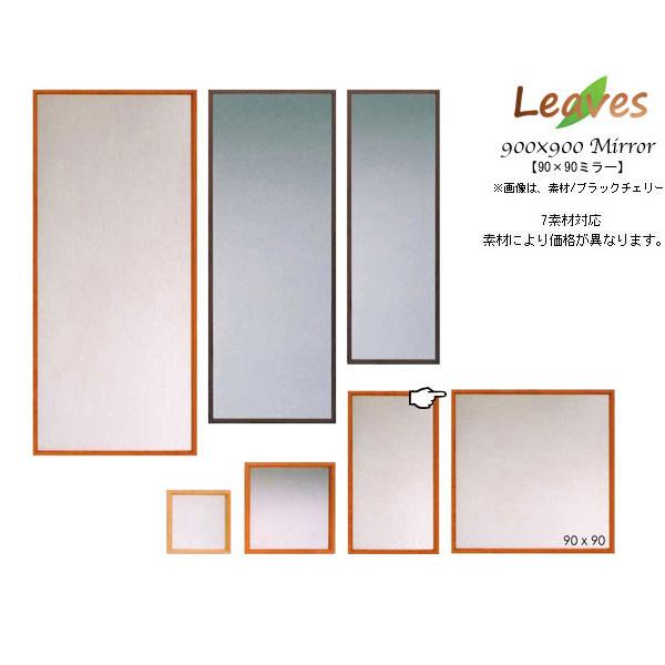 \ポイント最大32倍&お得クーポン/受注生産品LEGNATEC レグナテック Leaves リーヴス -木の葉-90×90ミラー 鏡 壁掛け対応 天然木 日本製7素材対応 W900mm×D900mm 送料無料