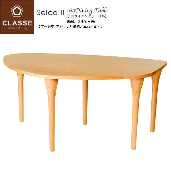 受注生産品LEGNATEC レグナテック Selce2 セルチェ2 -敷石-160ダイニングテーブル 単品 天然木 国産 オーダー7素材対応 開梱設置サービス