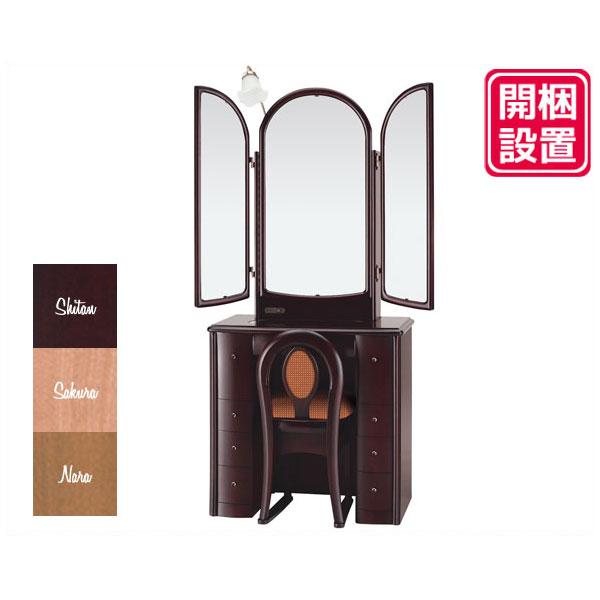 【開梱設置】 ドレッサー 化粧台 鏡台 三面鏡収納イス付 ナラ材 サクラ材 3色対応「アンジェ」 25半三面収納