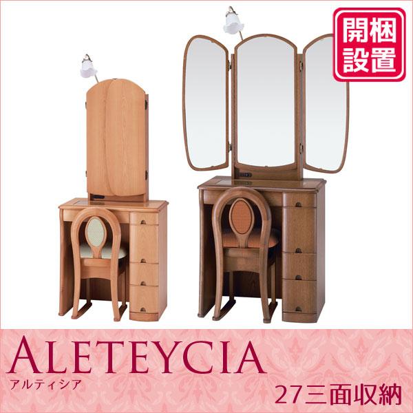 【開梱設置】 ドレッサー 化粧台 鏡台 三面鏡収納イス付 ナラ材 サクラ材 2色対応「アルティシア」 27三面収納