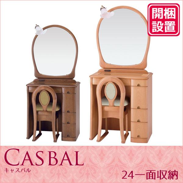 【開梱設置】 ドレッサー 化粧台 鏡台 一面鏡収納イス付 ナラ材 サクラ材 2色対応「キャスバル」 24一面収納