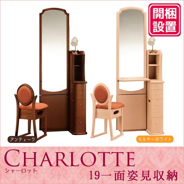 【開梱設置】 ドレッサー 化粧台 鏡台 姿見収納イス付 ナラ材 2色対応「シャーロット」 19一面姿見収納