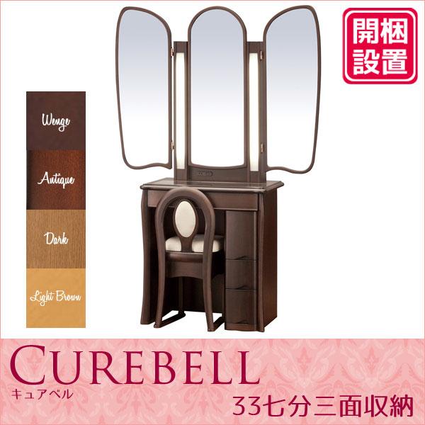 【開梱設置】 ドレッサー 化粧台 鏡台 三面鏡収納イス付 ナラ材 4色対応「キュアベル」 33七分三面収納