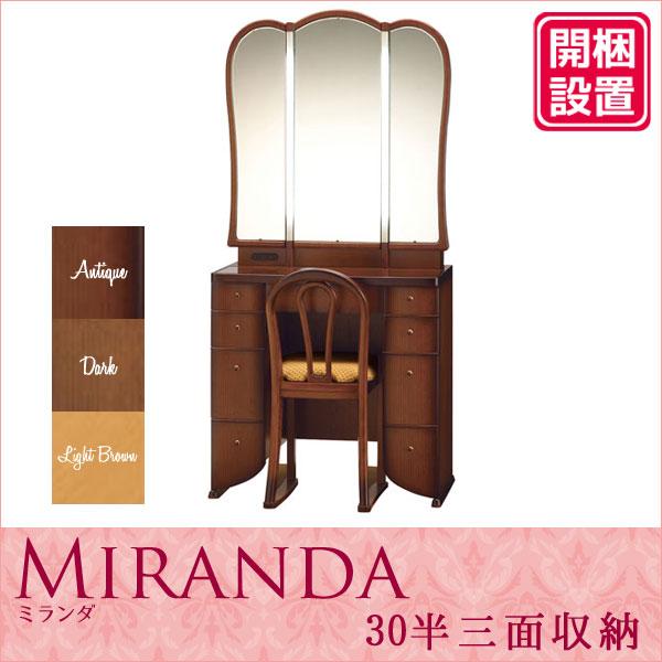【開梱設置】 ドレッサー 化粧台 鏡台 三面鏡 イス付ナラ材 4色対応「ミランダ」 30半三面収納