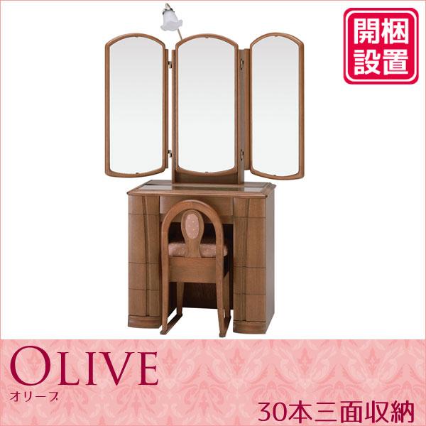 【開梱設置】 ドレッサー 化粧台 鏡台 三面鏡収納イス付 ニレ材「オリーブ」 30本三面収納