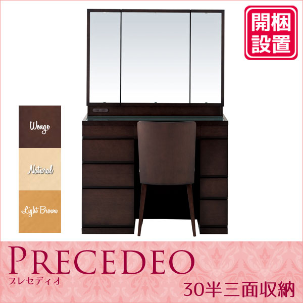 【開梱設置】 ドレッサー 化粧台 鏡台 三面鏡イス付 ナラ材 3色対応「プレセディオ」 30半三面収納