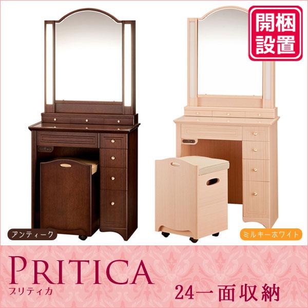 【開梱設置】 ドレッサー 化粧台 鏡台 一面鏡収納イス付 ナラ材 2色対応「プリティカ」 24一面収納