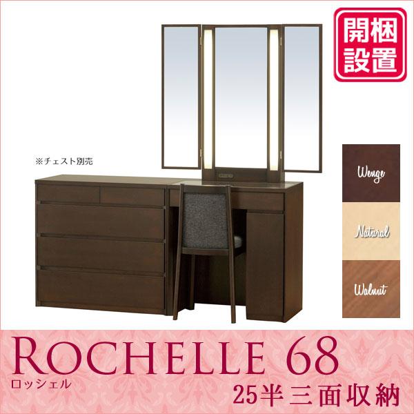 【開梱設置】 ドレッサー 化粧台 鏡台 三面鏡イス付 ナラ材 ウォールナット材 3色対応「ロッシェル68」 25半三面収納