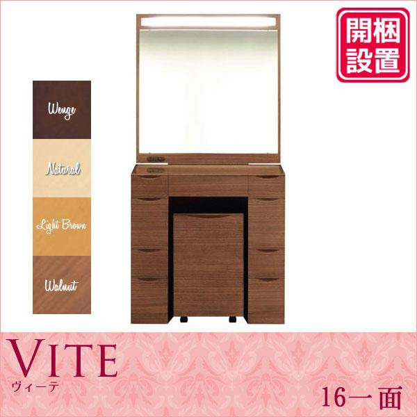 【開梱設置】 ドレッサー 化粧台 鏡台 一面鏡収納イス付 ナラ材 ウォールナット材 4色対応「ヴィーテ」 16一面