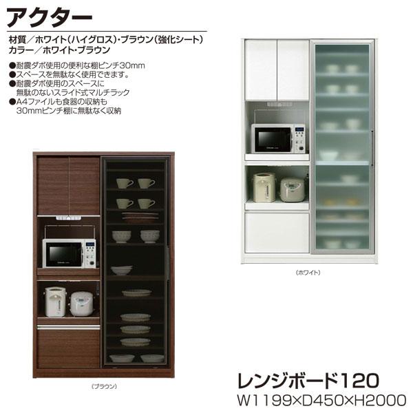 \ポイント増量&お得クーポン/レンジボード ダイニングボード キッチンボード 食器棚「アクター」 120cm幅 2色対応 開梱設置送料無料