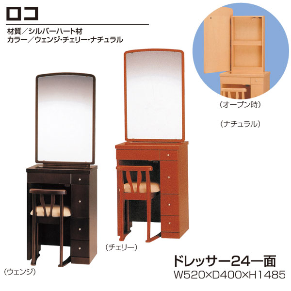 \ポイント増量&お得クーポン/ドレッサー24一面 鏡台 化粧代「ロコ」 3色対応 送料無料