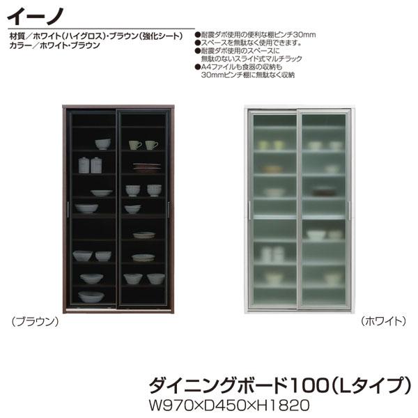 \ポイント増量&お得クーポン/ダイニングボード(Lタイプ) キッチンボード 食器棚「イーノ」 100cm幅 2色対応 開梱設置送料無料